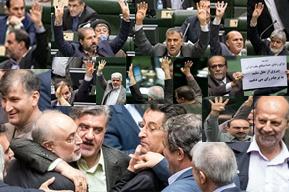 اسامی 100 نمایندهای که در مجلس به طرح اجرای برجام رای مثبت دادند