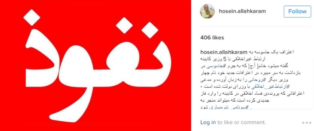 خوش اشتهایی اصلاحطلبان؛ از «مهاجرانی» تا «نجفی»!